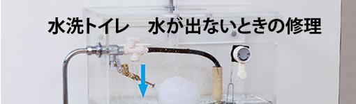 水洗トイレ 水が出ないときの修理