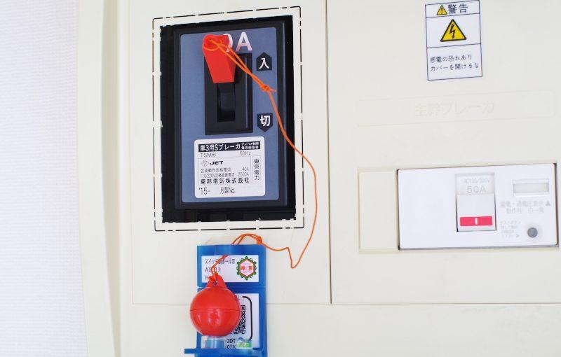 電源遮断装置の取りつけ方