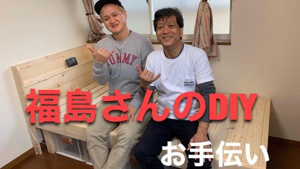 福島さんのDIY「ベッドフレーム作り」お手伝い