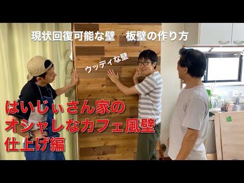 原状復帰可能な壁の作り方 カフェ風壁仕上げ編