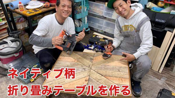 ネイティブ柄折り畳みテーブルを作る