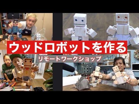 ウッドロボットを作る