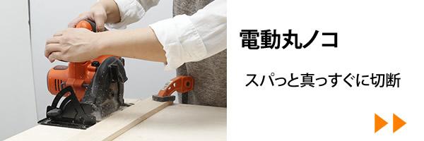 電動丸ノコ